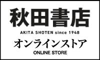 秋田書店バナー
